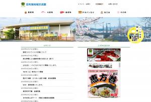 山口県内事業者ICT支援・WEB企画制作