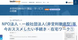 Techsoupに登録する(コロナ期間にNPO法人等がしたいこと①)