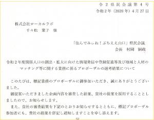 山口県事業を受託しました(関係人口の創出・拡大)