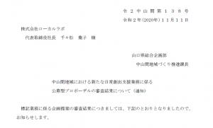山口県事業を受託しました(中山間地域における新たな日常創出支援業務)